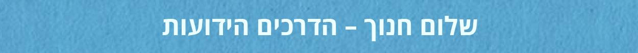 modulation-israeli-shalom-01