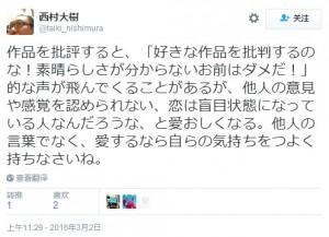 https://twitter.com/taiki_nishimura/status/704871167522267136