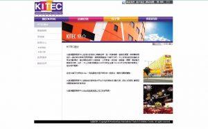 展於網頁中說明是一所綜合娛樂及展貿商廈 圖片來源:個人截圖