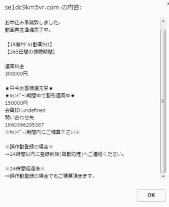 android端末ワンクリックウエア請求画面