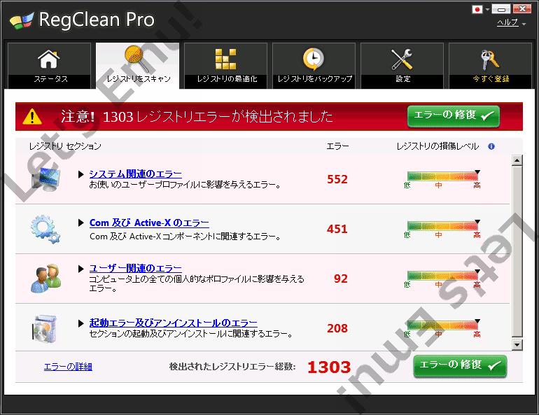 偽セキュリティソフトregclean-pro