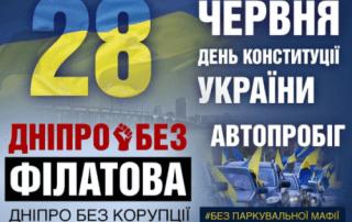 У місті Дніпро відбувся автопробіг «Дніпро без Філатова»