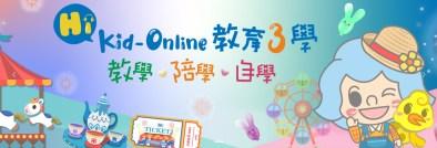 線上兒童英語