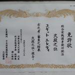 Diploma Karate 3