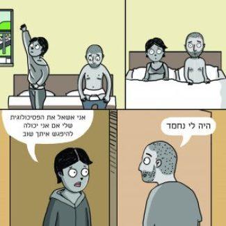 ASK_MY_PSYCHOLOGIST