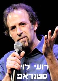 סטנדאפ וקומדיה השבוע | 13.10 – 19.10