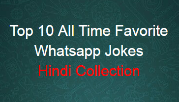 Top 10 all time favorite Whatsapp Jokes - Hindi Collection