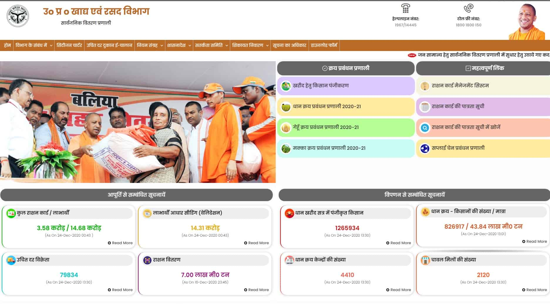 how to Know FCS and Get UP Ration Card Details easily in just 10 minute