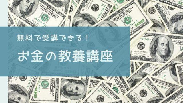 FinancialAcademyお金の教養講座