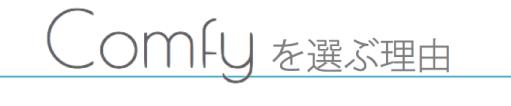 くびれ専門 3dくびれ 藤沢 COMFYの特徴 選ぶ理由