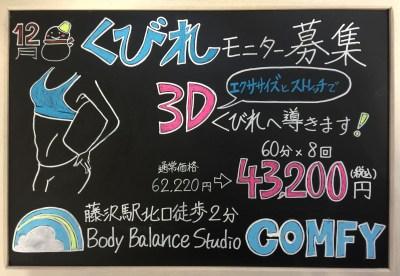藤沢駅 くびれ専門 ボディバランススタジオ COMFY バランストレーニング くびれモニター