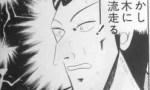 【アカギ】矢木とかいうクソガキにも慎重な代打ちの鑑wwwwwwww