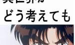 異世界転生先が『金田一少年の事件簿』!死ぬ・・・