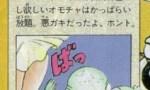 【ドラゴンボール】グルドの悪ガキ時代wwwwwwwwww