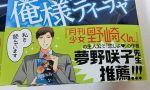 【月刊少女野崎くん】夢野咲子先生の推薦帯wwwwwwww