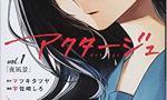【アクタージュ】34話感想!ネタバレ注意!