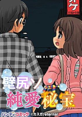 アダルトコミック「壁尻ソープ純愛秘宝」のネタバレ・あらすじと感想。おもしろくて切ないストーリーです
