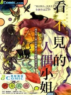 看不見的人偶小姐 金魚 最新熱門連載漫畫 - 無限動漫 8comic.com comicbus.com