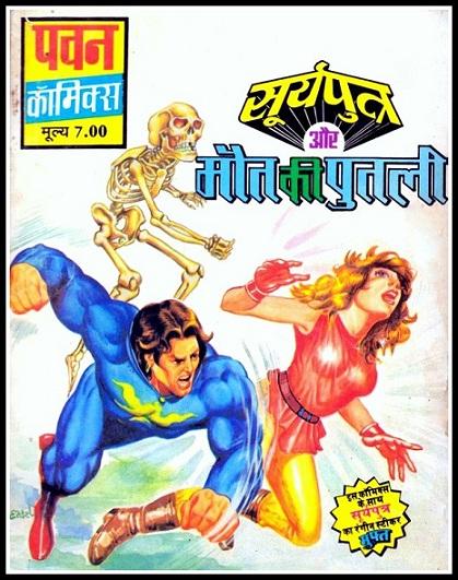 सूर्यपुत्र और मौत की पुतली - पवन कॉमिक्स (Pawan Comics)