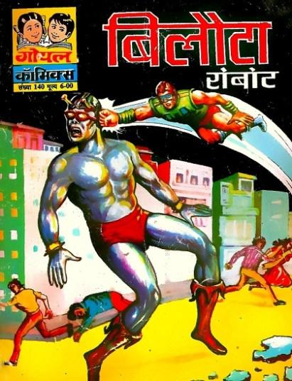 Bilauta - Goyal Comics