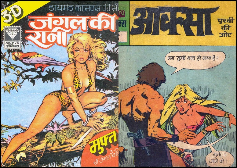 Diamond Comics - Jungle Ki Rani Sun Comics - AXA
