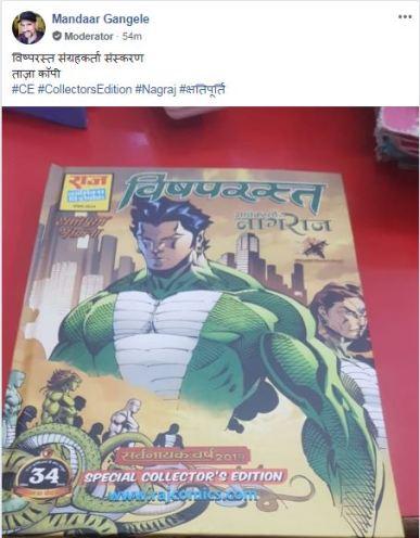 विषपरस्त - आतंकहर्ता नागराज  क्षतिपूर्ती श्रृंखला राज कॉमिक्स