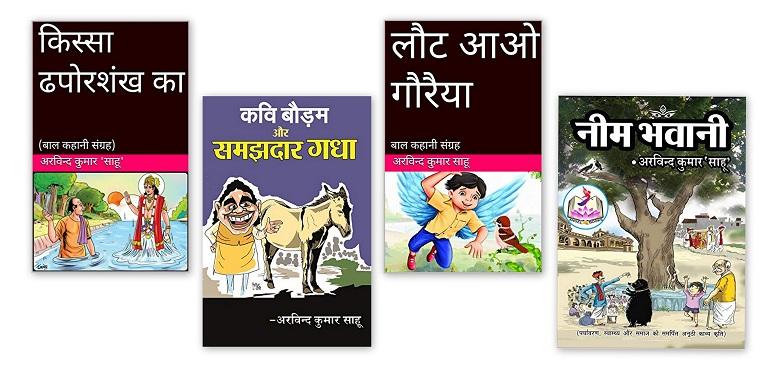 Arvind Kumar Sahu Books