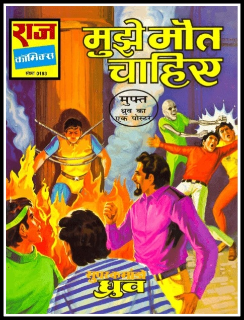 Mujhe Maut Chahiye - Super Commando Dhruva - Raj Comics