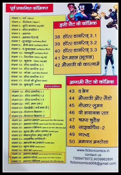 Fiction Comics - Bhagyaveer Bhootal - Pret Mahal - Back