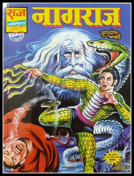 Nagraj - Fisrt Issue - Raj Comics