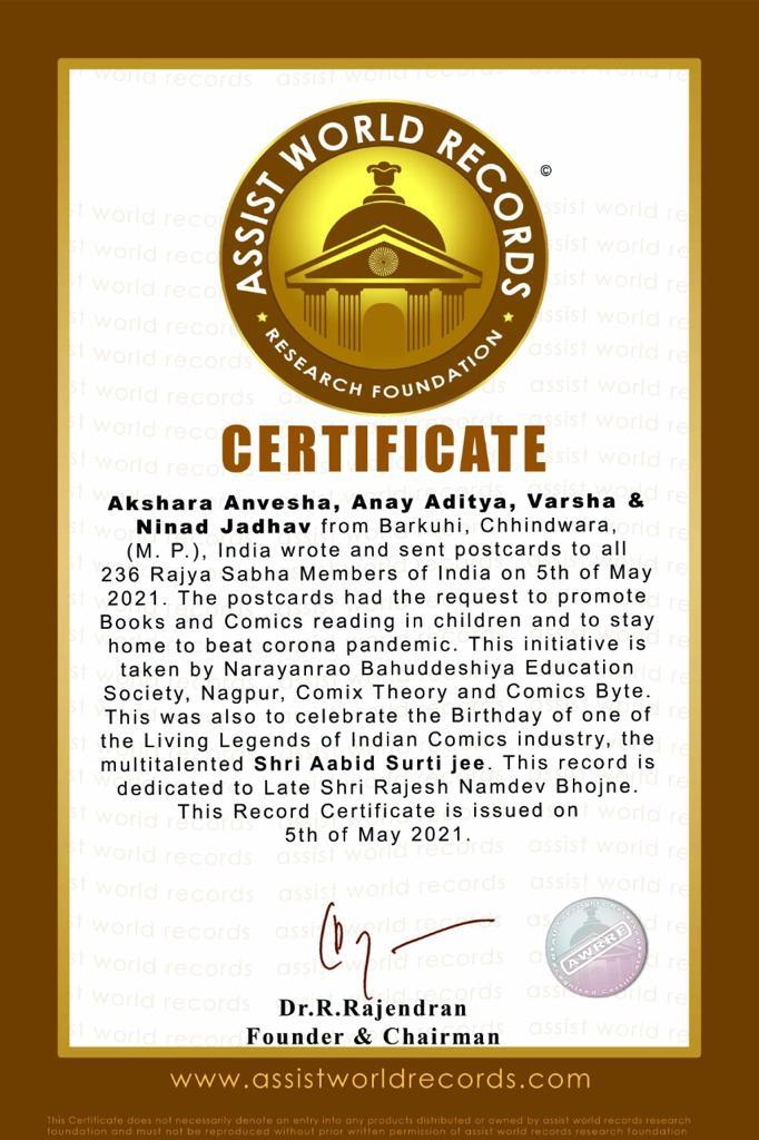 Assit Book Of World Records - NBES Nagpur - Comix Theory - Comics Byte