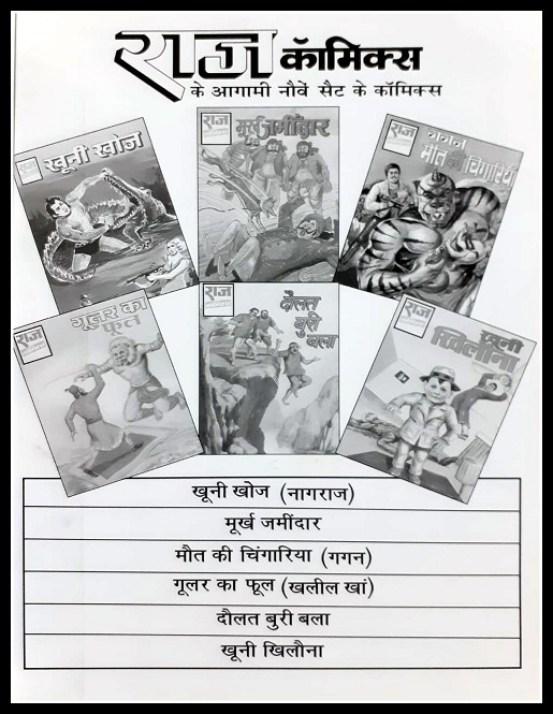 Nagraj Aur Shango - Raj Comics - Vintage Ads