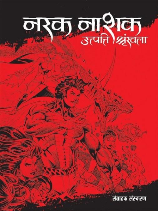 Narak Nashak Nagraj - Origin Series - Collectors Edition