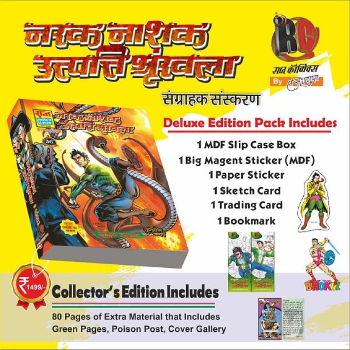 Narak Nashak Utpatti Shrinkhla - Collectors Edition