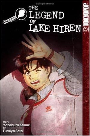 The Kindaichi Case Files volume 6: The Legend of Lake Hiren