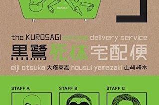 The Kurosagi Corpse Delivery Service Volume 9 cover