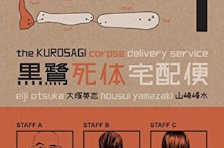 The Kurosagi Corpse Delivery Service Volume 1 cover