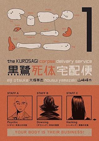 The Kurosagi Corpse Delivery Service Volume 1 cover