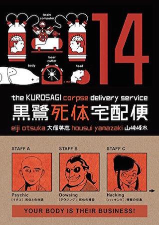 The Kurosagi Corpse Delivery Service Volume 14 cover