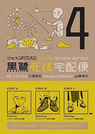 The Kurosagi Corpse Delivery Service Volume 4 cover