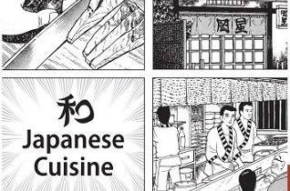 Oishinbo a la Carte 1: Japanese Cuisine cover