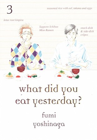 What Did You Eat Yesterday? volume 3 cover