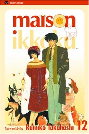 Maison Ikkoku volume 12