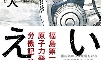Ichi-F: A Worker's Graphic Memoir of the Fukushima Nuclear Power Plant