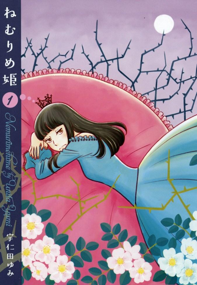 Sleeping Beauty manga by Yumi Unita