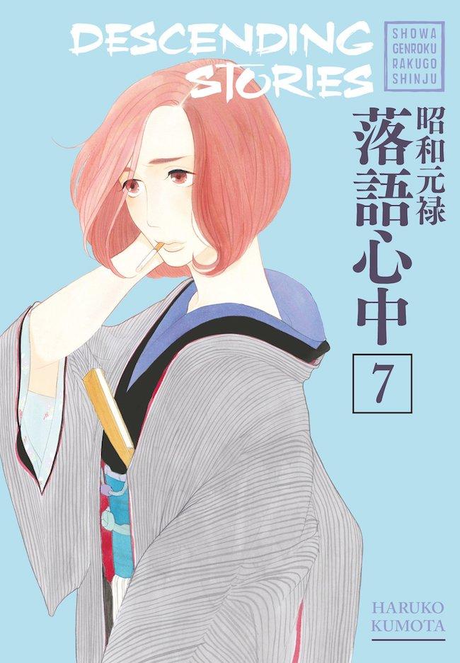 Descending Stories: Showa Genroku Rakugo Shinju Volume 7