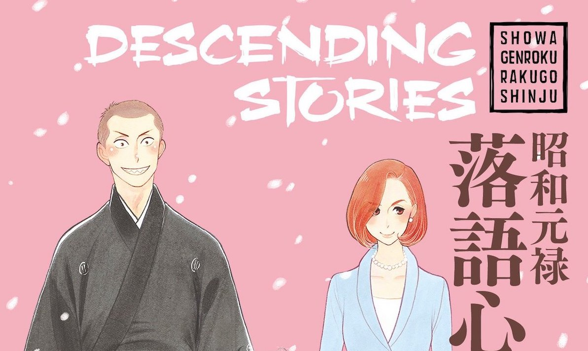 Descending Stories: Showa Genroku Rakugo Shinju Volume 9