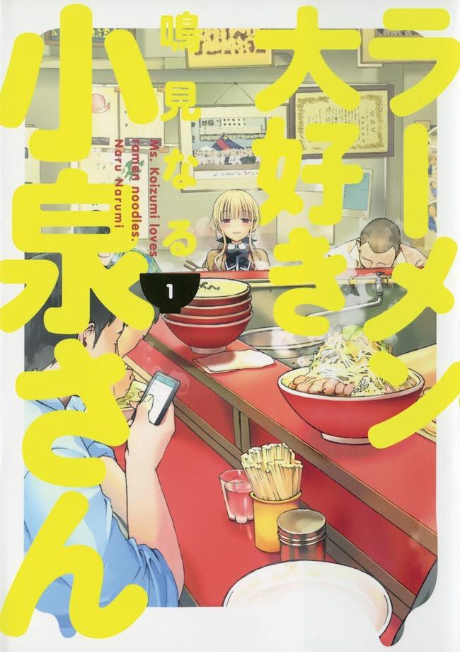 Ms. Koizumi Loves Ramen Noodles