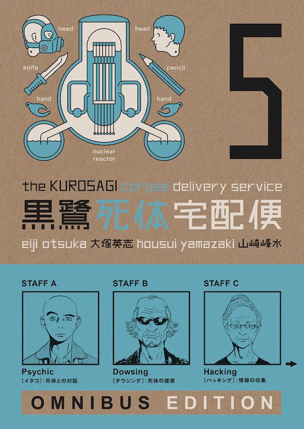 The Kurosagi Corpse Delivery Service Omnibus Book 5