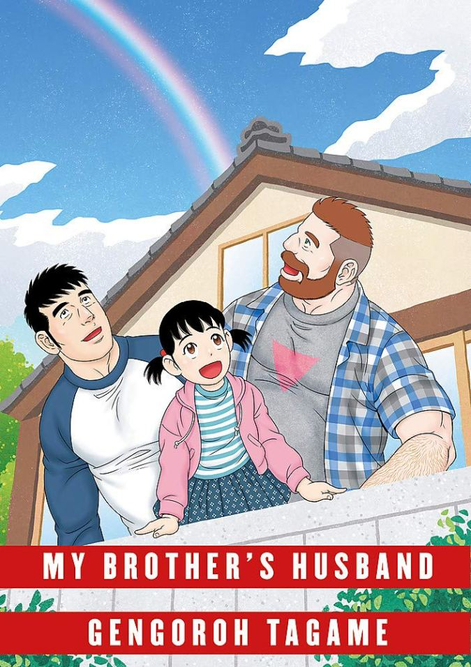My Brother's Husband Volume 2